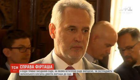 Австрійський суд вирішує, чи екстрадувати Фірташа до США
