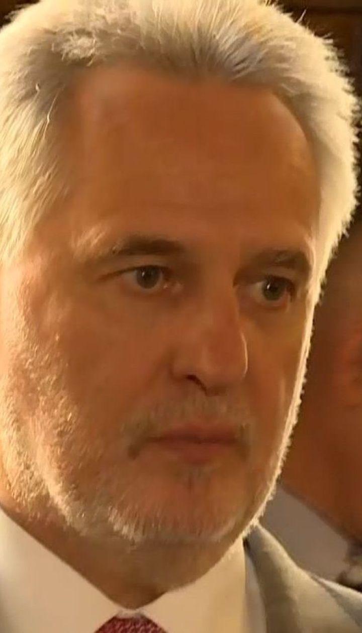 Австрийский суд решает, экстрадировать Фирташа в США