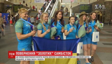 В столицу из Минска прибыла сборная Украины по самбо и привезла 6 медалей