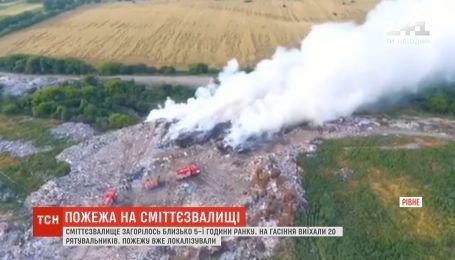 Неподалеку Ровно горело пол гектара мусорного полигона