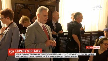 Австрийский суд разрешил экстрадицию Фирташа в США