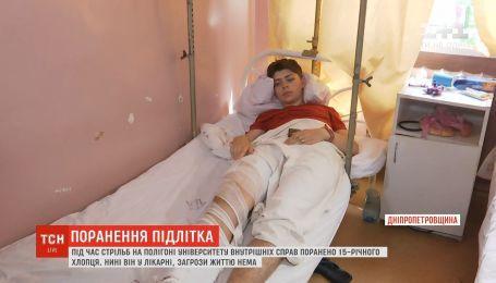 В Днепропетровской области во время стрельб на полигоне подстрелили подростка