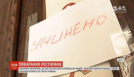 Ресторан на Львовщине, где отравились 60 человек, закрывают за массовые нарушения