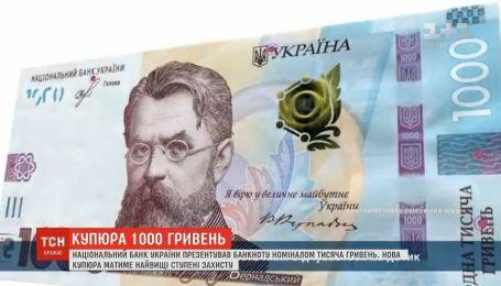 НБУ презентовал банкноту номиналом 1000 гривен