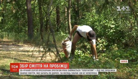 У Харкові чоловік під час пробіжки збирає сміття, яке бачить по дорозі