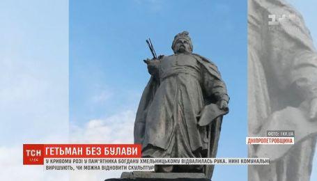 В Кривом Роге памятник Богдану Хмельницкому остался без руки