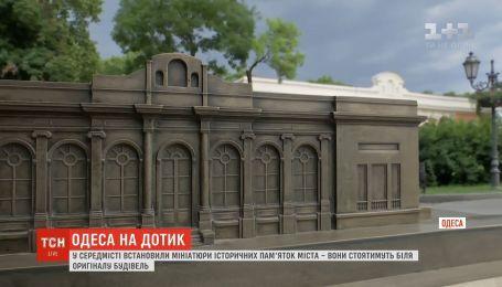 Почувствовать Одессу на ощупь: в центре установили миниатюры исторических памятников города