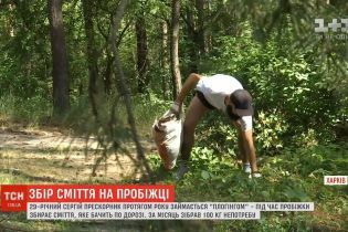 Плоггинг в Украине: харьковчанин во время утренней пробежки собирает до 12 кг мусора
