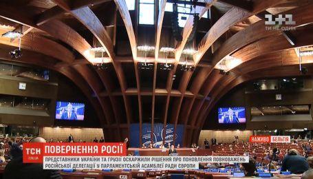 Представники України та Грузії оскаржили рішення про поновлення повноважень Росії у ПАРЄ