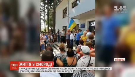 Нестерпний сморід в Узині на Київщині спричинив масові протести
