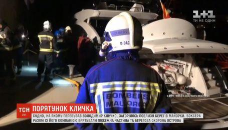 Біля берегів Майорки загорілась яхта, на якій перебував Володимир Кличко