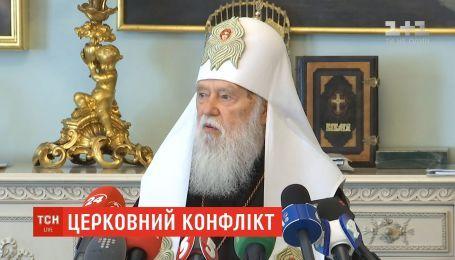 Філарет не визнає рішення ПЦУ та планує розбудувати Київський патріархат
