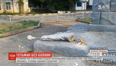 Пам'ятник Богдану Хмельницькому у Кривому Розі лишився без руки