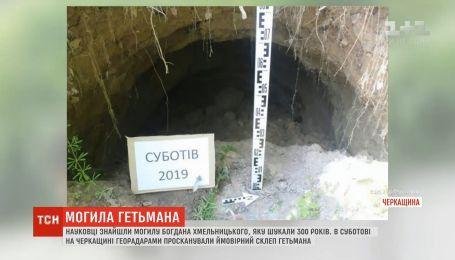 На Черкащині науковці знайшли могилу Богдана Хмельницького, яку шукали 300 років