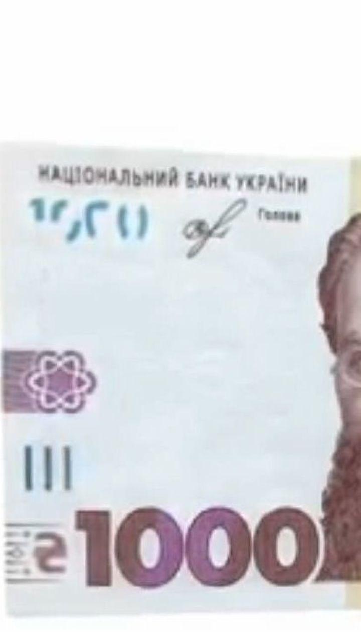 1000 гривень одним папірцем: НБУ презентував нову купюру