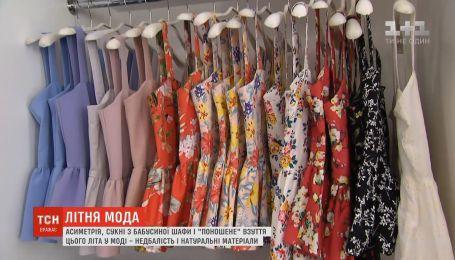 Асимметрия и платья из бабушкиного шкафа: о модных тенденциях этого лета