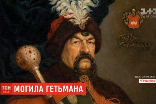 После 300 лет поисков ученые нашли возможное захоронение гетмана Богдана Хмельницкого