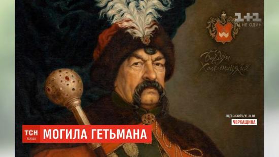Після 300 років пошуків науковці знайшли можливе поховання гетьмана Богдана Хмельницького