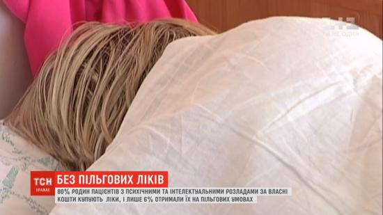 Психічні розлади мають 1,6 млн українців: як живеться таким людям