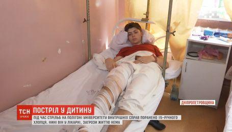 Жизни подростка, которого подстрелили на полигоне вблизи Днепра, ничего не угрожает