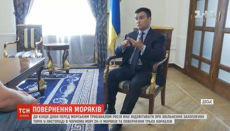 Климкин призывает G20 повлиять на Россию для освобождения украинских моряков