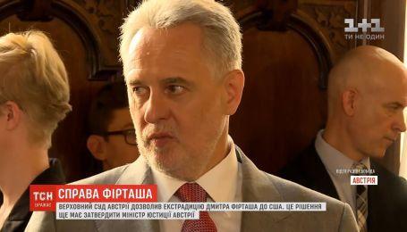 Верховный суд Австрии разрешил экстрадицию украинского олигарха Фирташа
