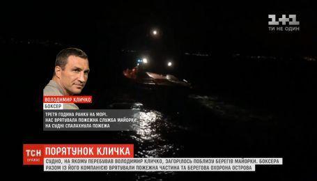 Яхта, на якій перебував Володимир Кличко, загорілась поблизу Майорки