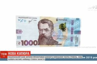 В Україні з'явиться банкнота номіналом у 1000 гривень