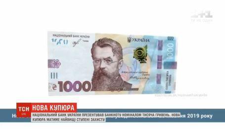 В Украине появится банкнота номиналом в 1000 гривен