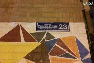 """У Харкові посеред ночі почали змінювати таблички на """"проспекті Жукова"""""""