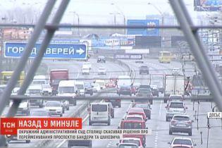 Суд скасував рішення про перейменування проспектів Бандери та Шухевича