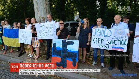 У Страсбурзі розглядатимуть оскарження повноважень делегації Кремля