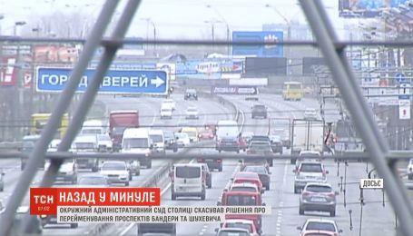 Суд отменил решение о переименовании проспектов Бандеры и Шухевича
