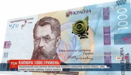 Тысяча гривен одной бумажкой: Нацбанк презентовал новую купюру
