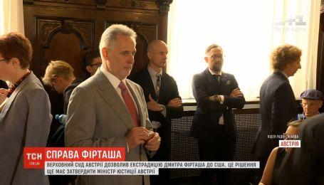 Відень видасть українського олігарха Дмитра Фірташа Сполученим Штатам