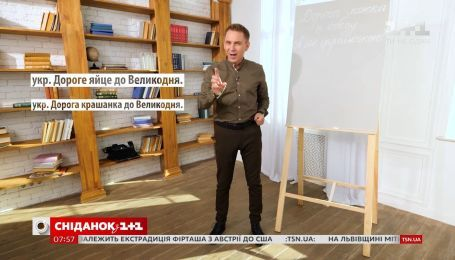 """Какой украинский аналог фразеологизма """"дорога ложка к обеду"""" - Экспресс-урок"""