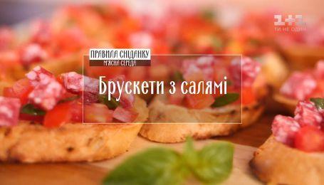 Брускетты с салями и овощами - Правила завтрака