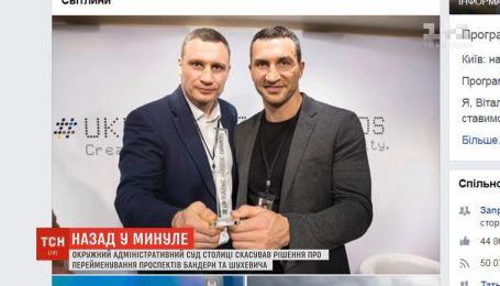 Мэр Кличко планирует подать апелляцию на решение о переименовании проспектов Бандеры и Шухевича