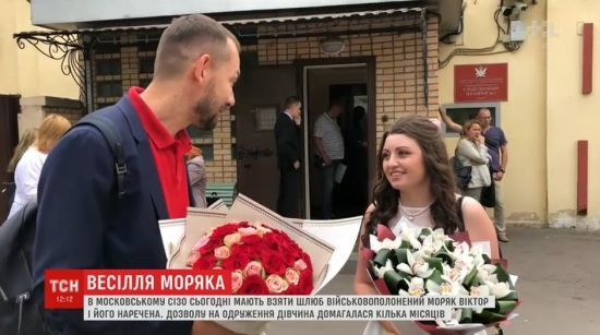 Весілля в московському СІЗО: Полонений моряк одружився зі своєю нареченою з Одеси