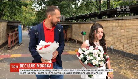 Весілля за ґратами: військовий моряк Беспальченко одружився у московському СІЗО