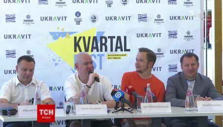 """""""Квартал 95"""" провел пресс-конференцию посвященную концерт-фестивалю KvartalFest"""
