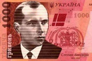 Зеленський та Бандера на новій купюрі: реакція українців на появу 1000-гривневої банкноти