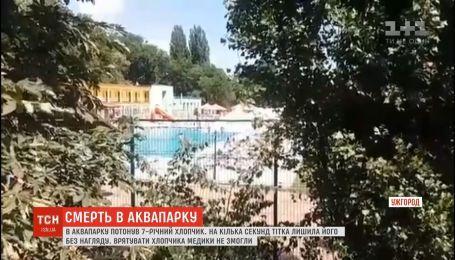 7-річний хлопчик потонув на очах у дорослих в ужгородському аквапарку