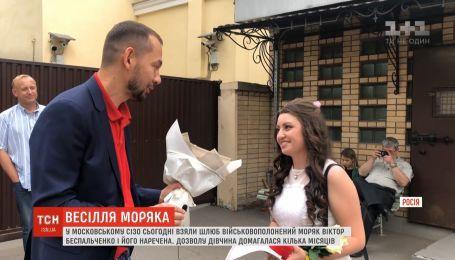 Военнопленный РФ украинский моряк женился на невесте в следственном изоляторе