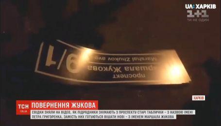 В Харькове взялись менять таблички на переименованном проспекте Жукова