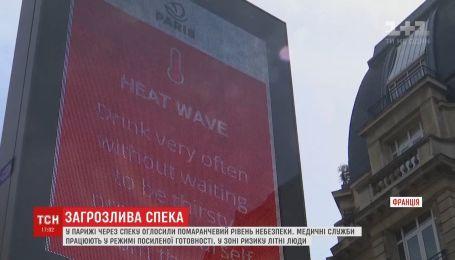 Медичні служби Парижа працюють у режимі посиленої готовності через спеку