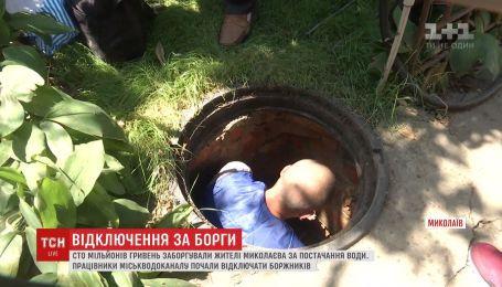 Затятих боржників у Миколаєві почали відрізати від водопостачання