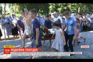 На Київщині священник з донькою зірвалися зі скель і загинули