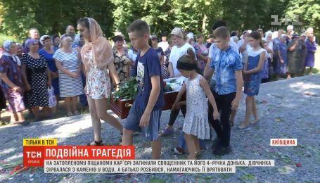 Священник и его 4-летняя дочь сорвались в карьер в Киевской области