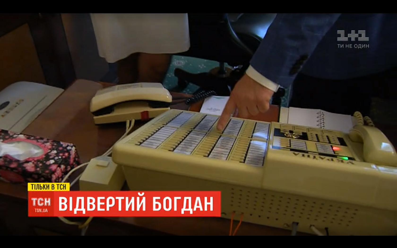кабінет_богдана